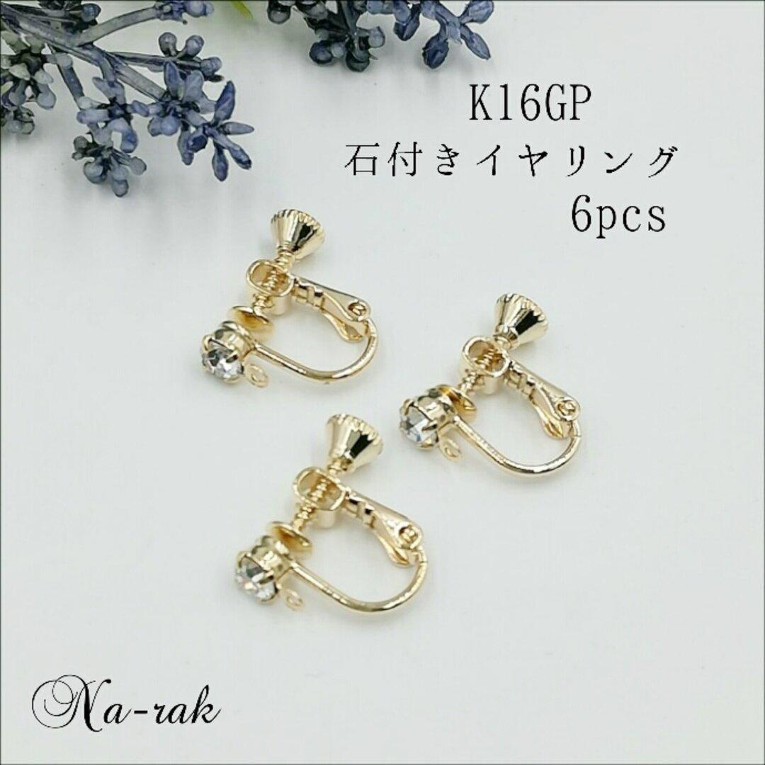 高品質 K16GP 石付きイヤリング 6個# 韓国製 ストーン付き イヤリング ネジバネ式 カン付き
