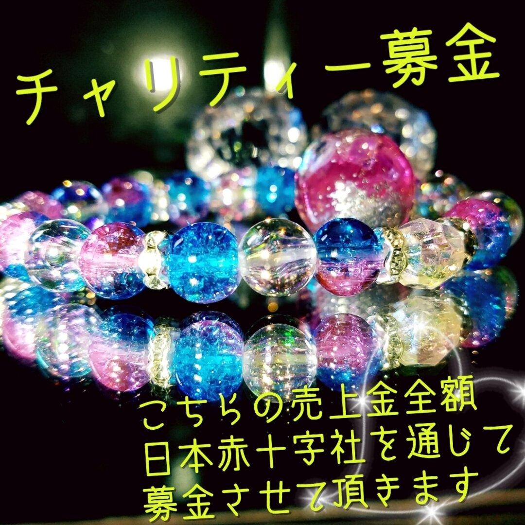 チャリティー 募金 液体ガラスドーム ピンクブルー クラックPハートブレスレット