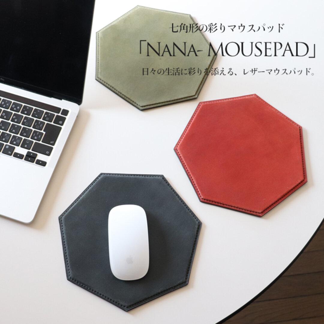 【送料無料】七角形の彩りレザーマウスパッド/3色展開