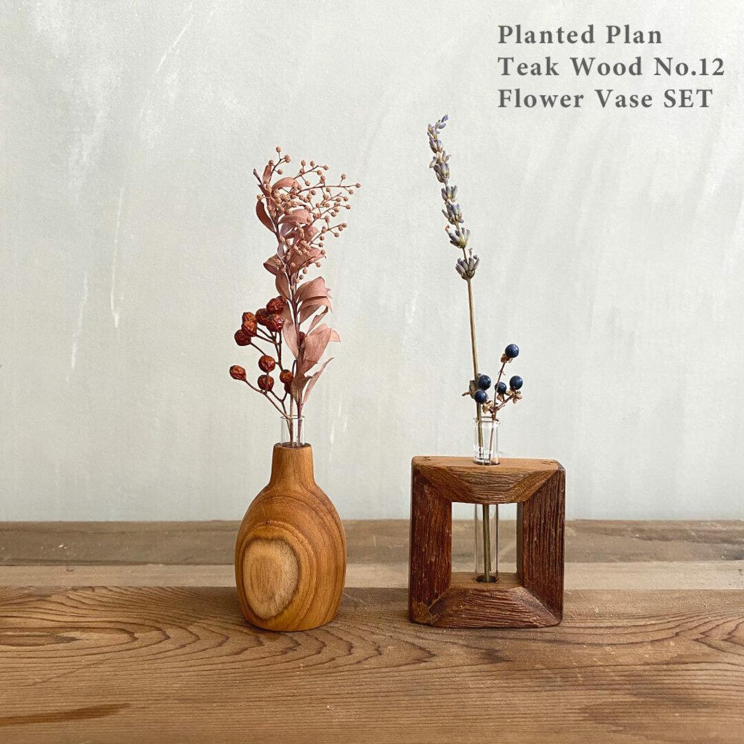 【2点セット】花瓶 チーク古材  No.12 & S or SSサイズ 一輪挿し ドライフラワー フラワーベース 玄関 インテリア 玄関飾り