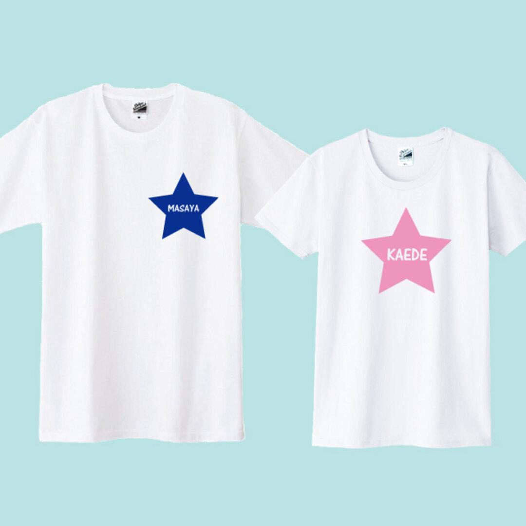 ネーム入れられます!星デザインTシャツ2枚セット ペアTシャツ ペアコーデ