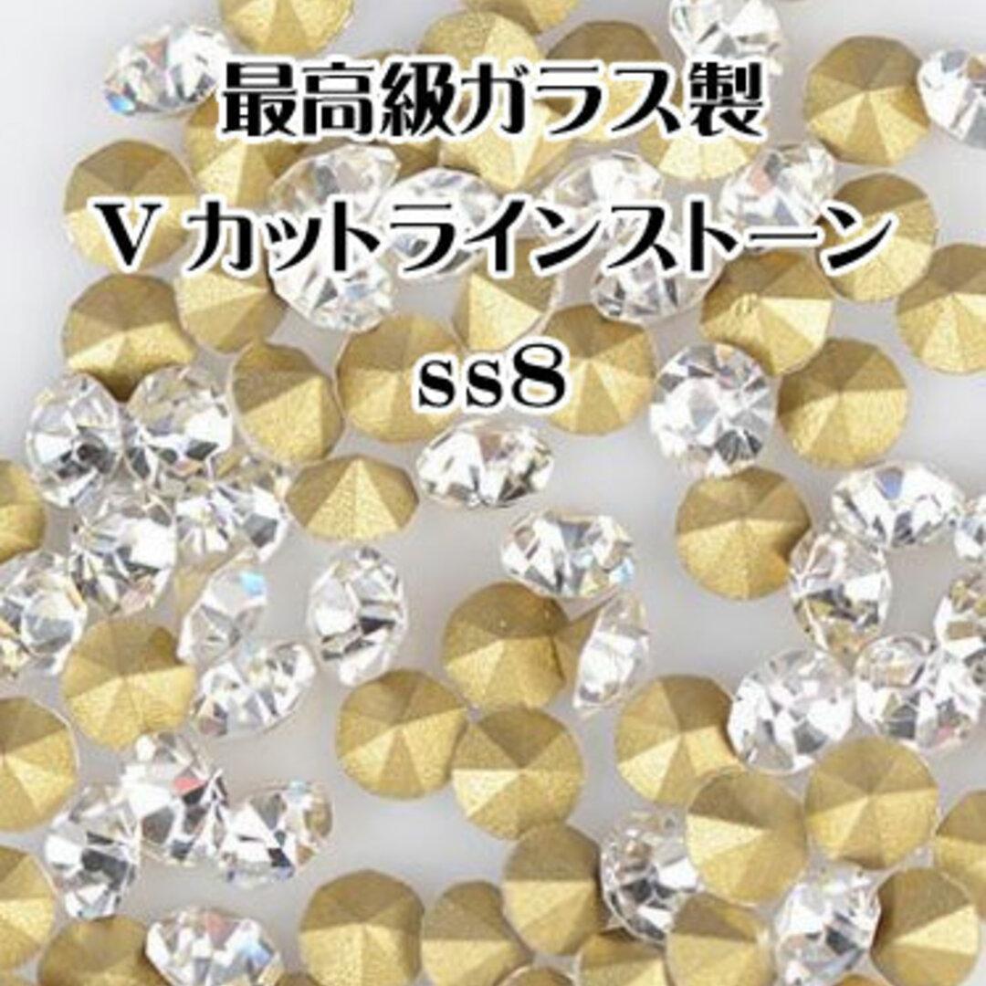 【ss8/2.5mm 210粒】最高級ガラス製  Vカットラインストーン  チャトン クリスタル