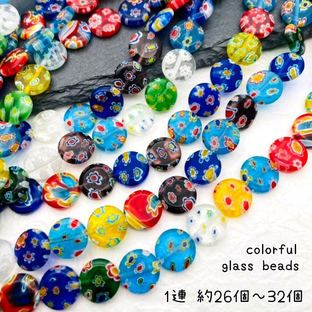 【brsr6055】【1連⋆約26個~32個】colorful glass beads