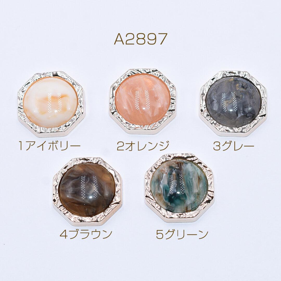 A2897-5 30個  高品質ボタン貼付けパーツ アクリルパーツ 樹脂貼り 八角形 22×22mm 3×【10ヶ】