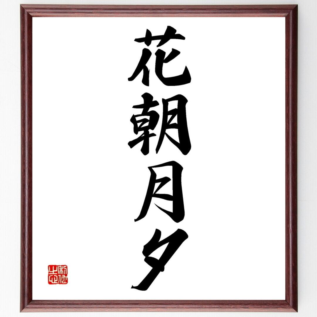 四字熟語書道色紙「花朝月夕」額付き/受注後直筆(Z6010)