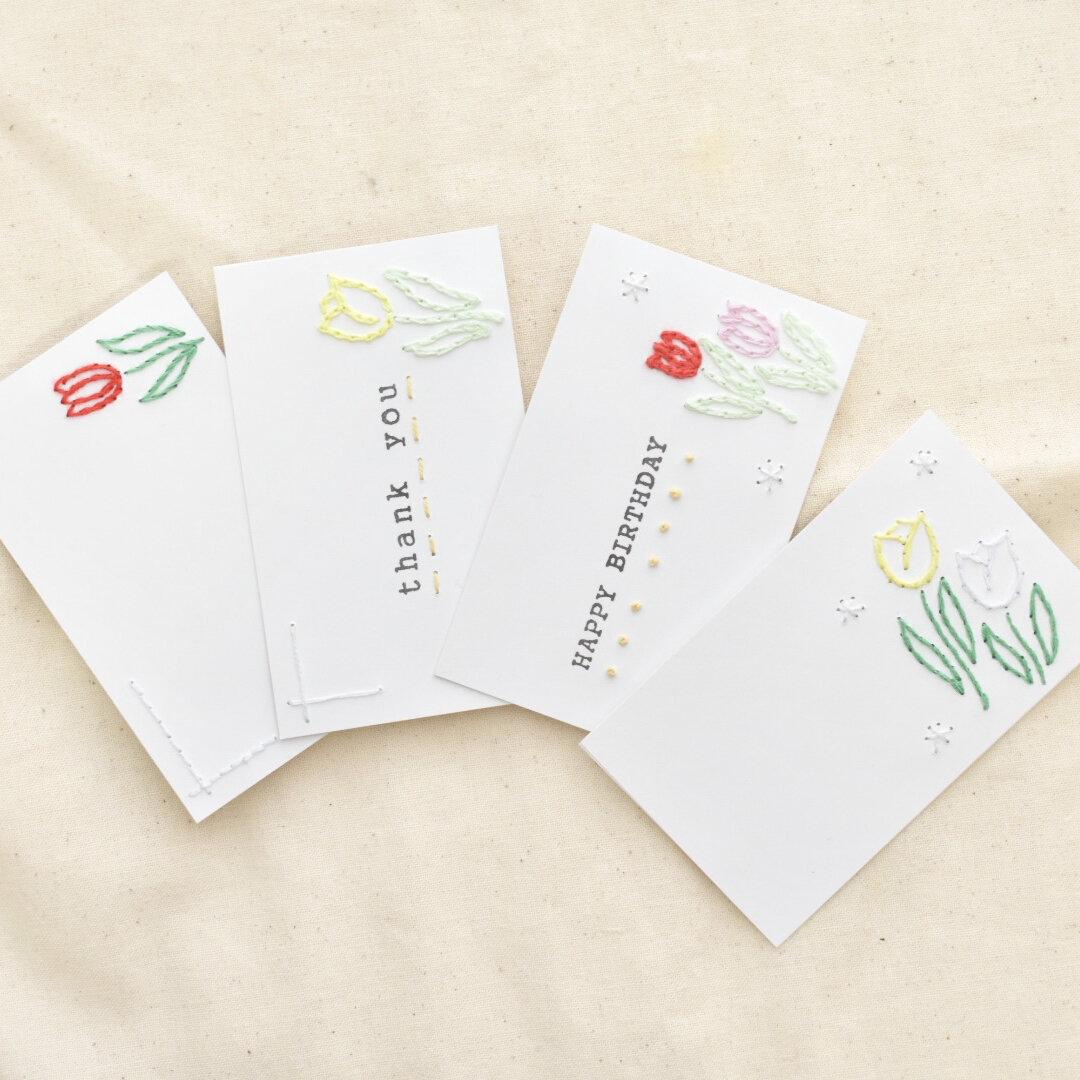 4種の チューリップカード 🌷
