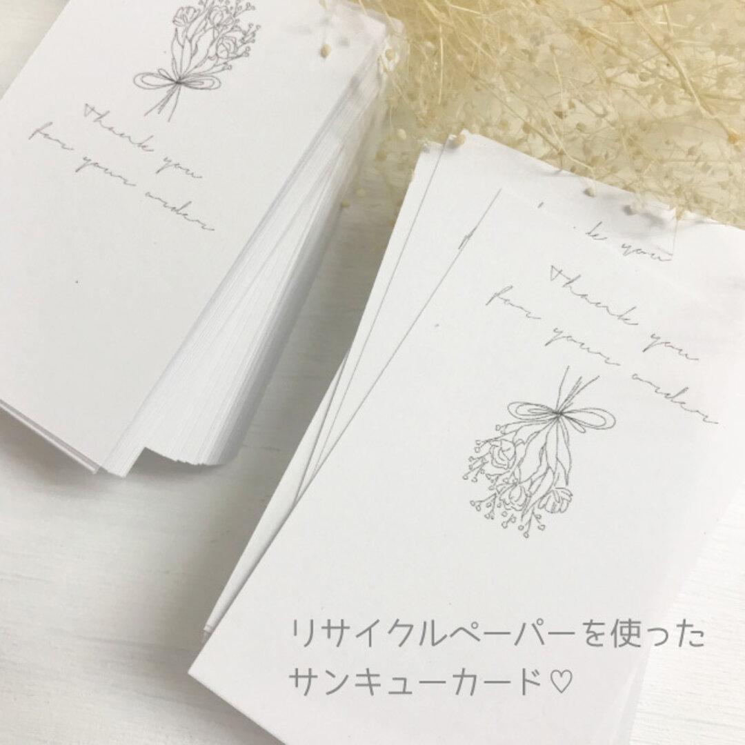 再生紙使用【たっぷり50枚分】ちょこっと手書きお礼に♡サンキューペーパー♡