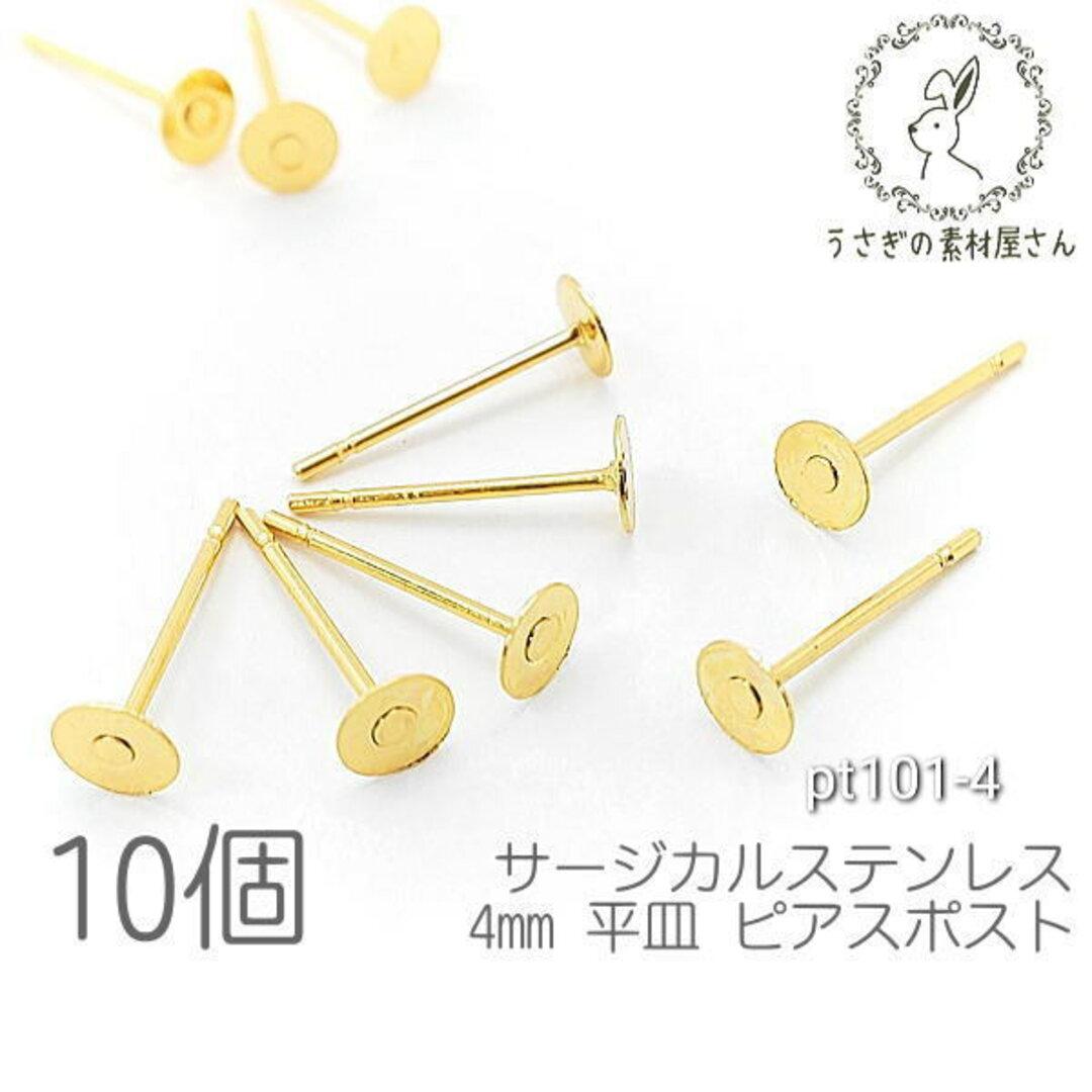 【送料無料】サージカルステンレス ピアス 4mm 平皿 ピアス金具 ゴールド色 10個/pt101-4