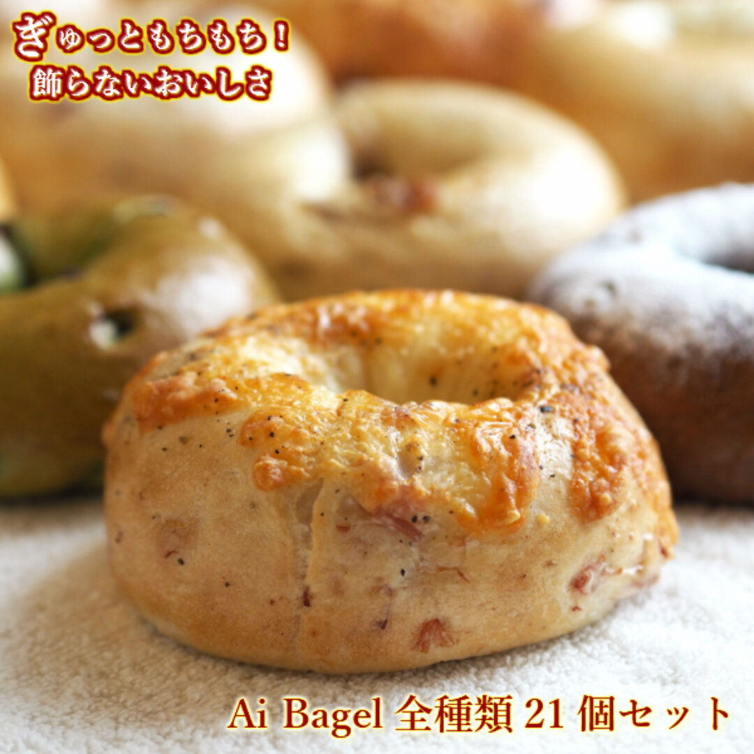 Ai Bagel 全種類21個セット