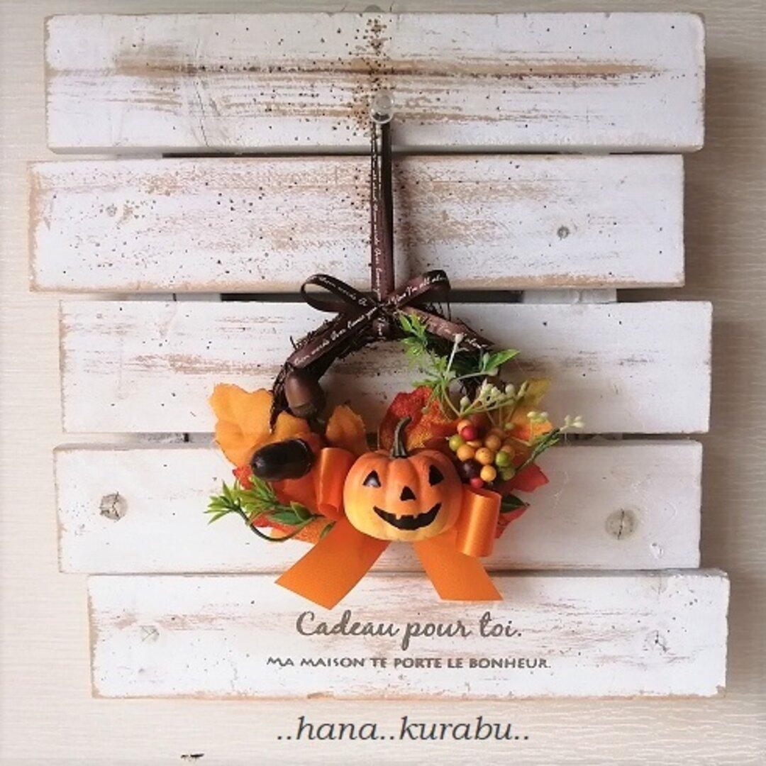 ◆ミニミニハロウィンリース・パンプキン◆ハロウィン壁掛け・ハロウィン飾り・造花・アーティフィシャルフラワー・花倶楽部◆