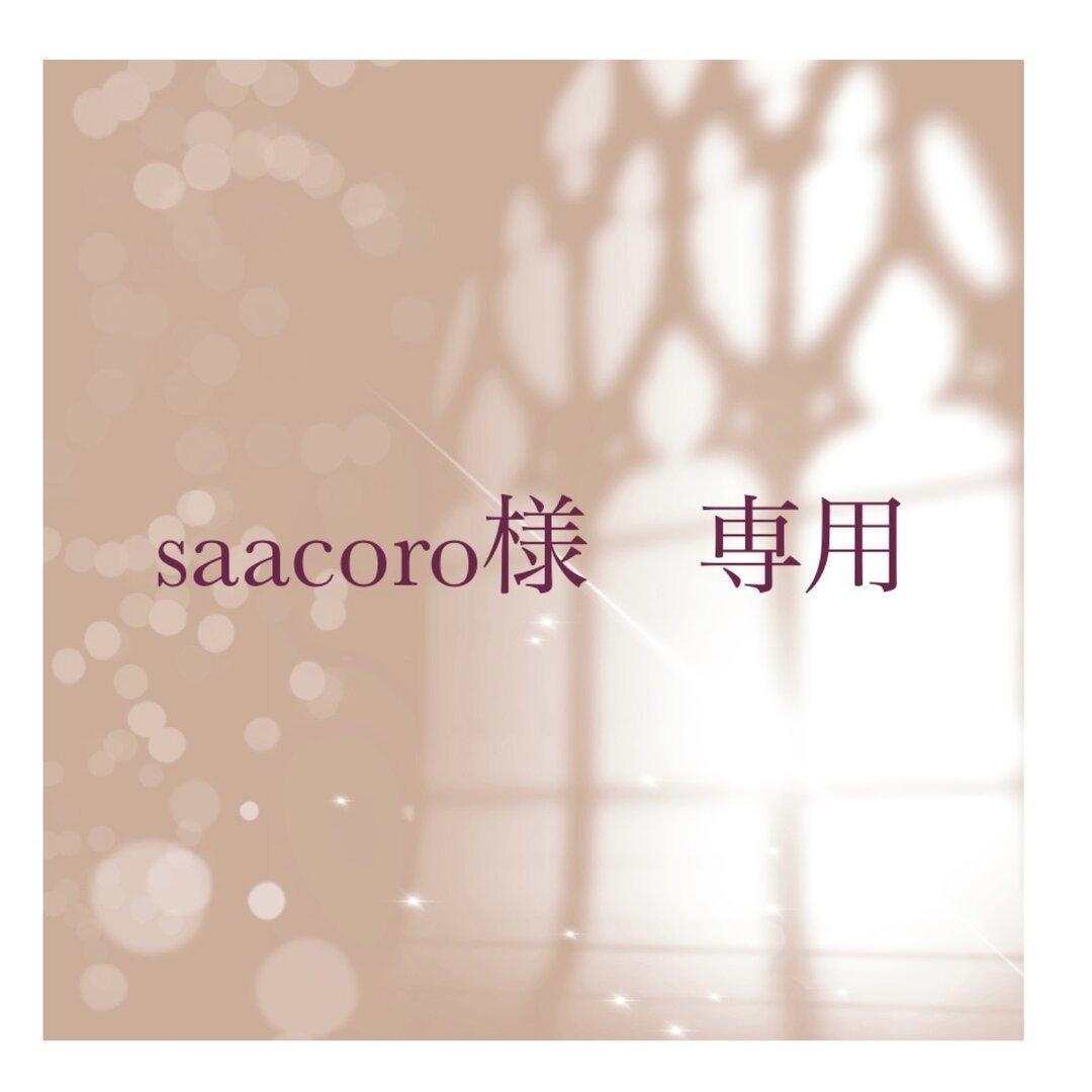 【オーダー】saacoro様