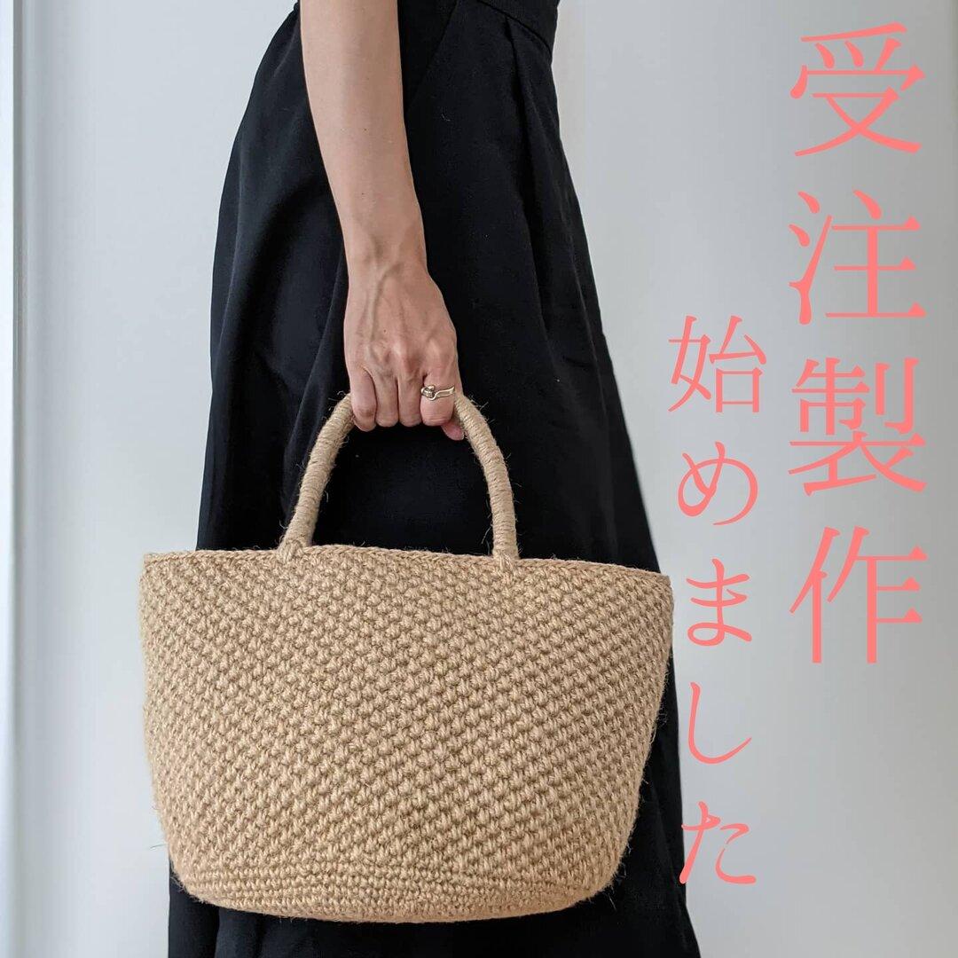 【受注製作】✴✴模様編みのシンプル麻ひもバッグ✴✴