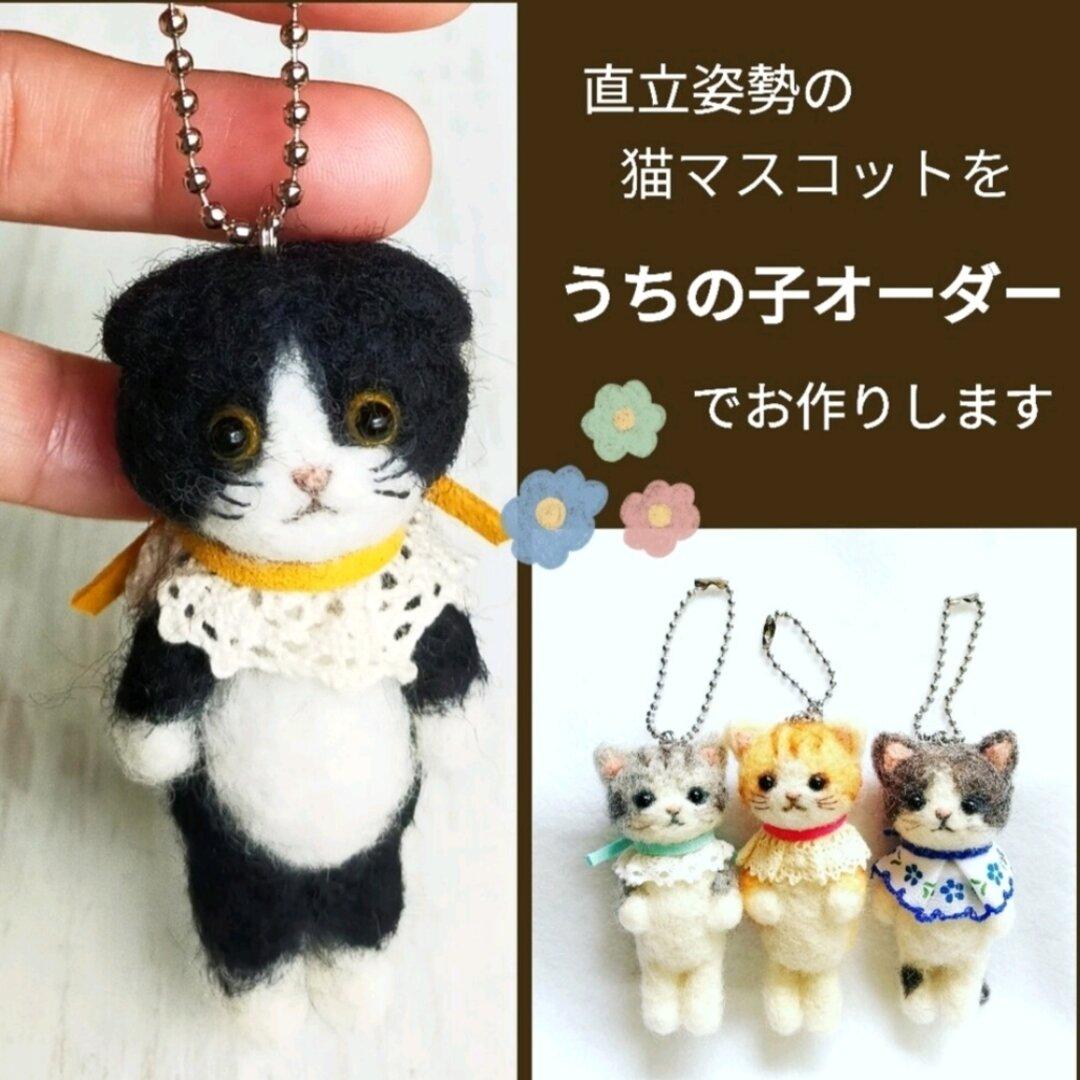 直立姿勢の子猫マスコットをうちの子オーダーでお作りします(短毛限定)・羊毛フェルト・キーホルダー・猫雑貨・猫グッズ