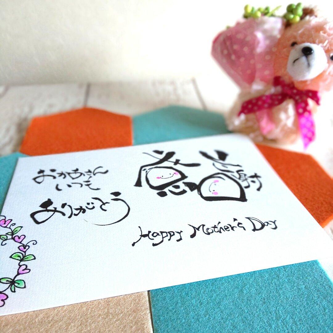 母の日ポストカード