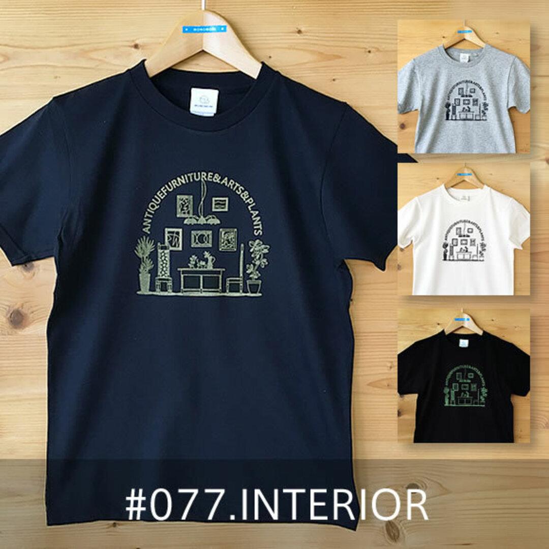 【受注生産】おとなTシャツ「INTERIOR(インテリア)」