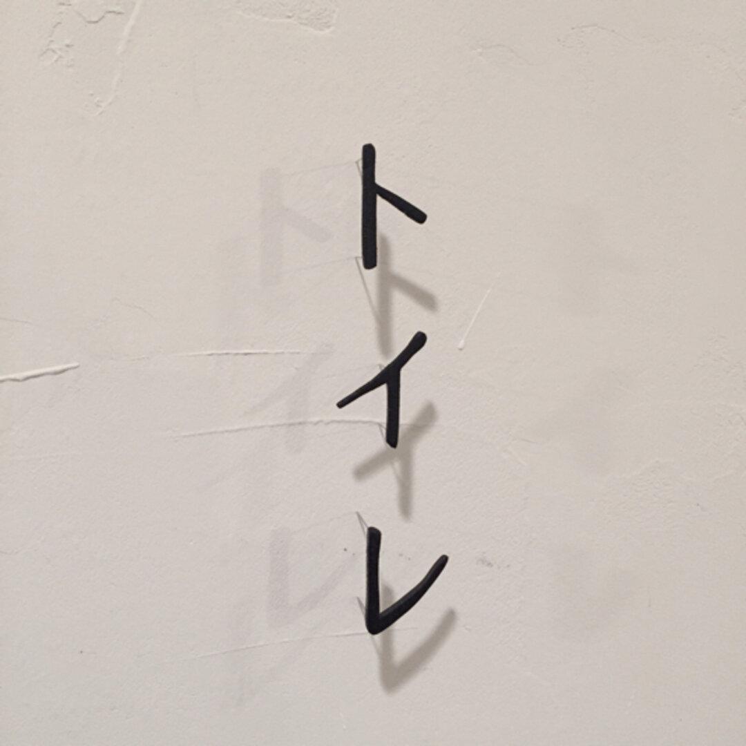 木製トイレ標識ピン