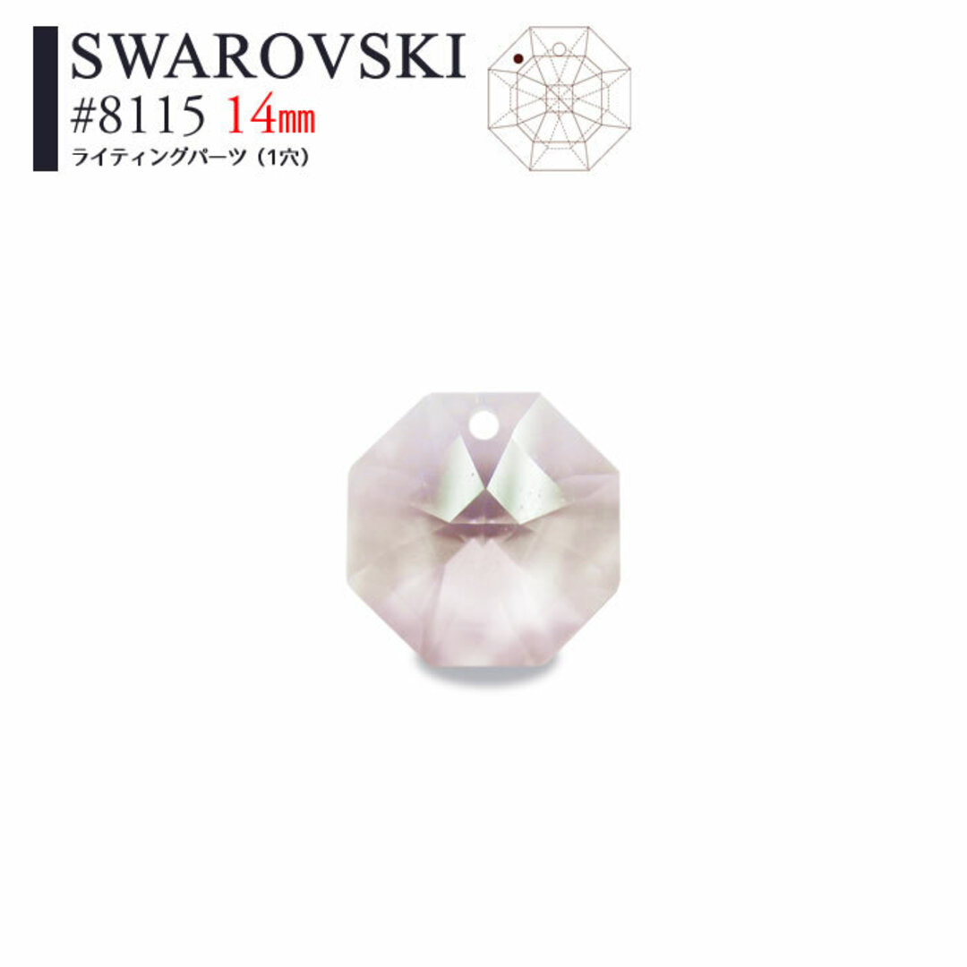 【スワロフスキー】ロザリン オクタゴン #8115 14mm/一つ穴 (3個入)