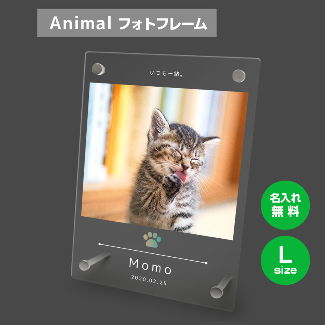【名入れ無料】 フォトフレーム サイズL ペット ペットグッズ 写真立て フォトスタンド ペット用品 cat013l