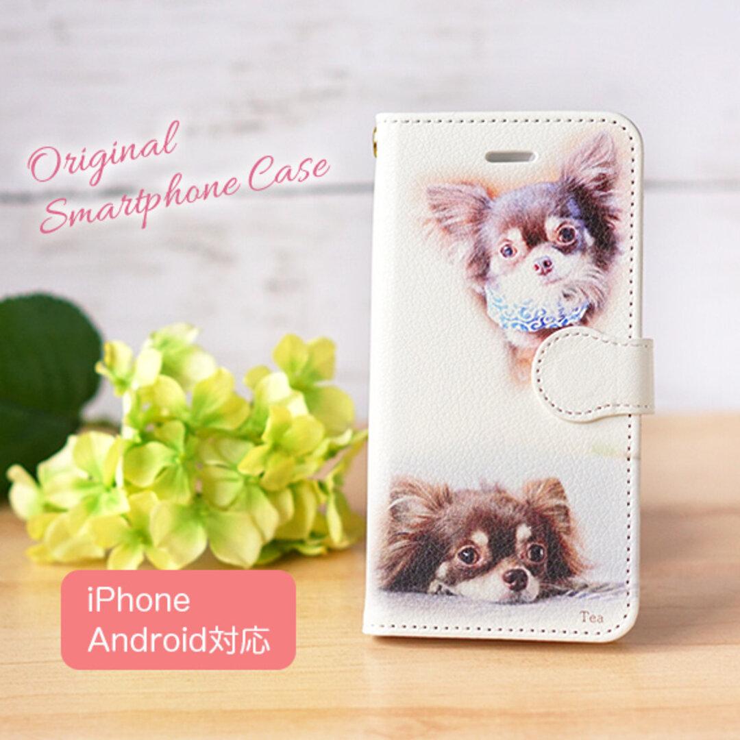 【オーダーメイド】うちの子 手帳型スマホケース 猫 犬/ペットの写真でお作りします