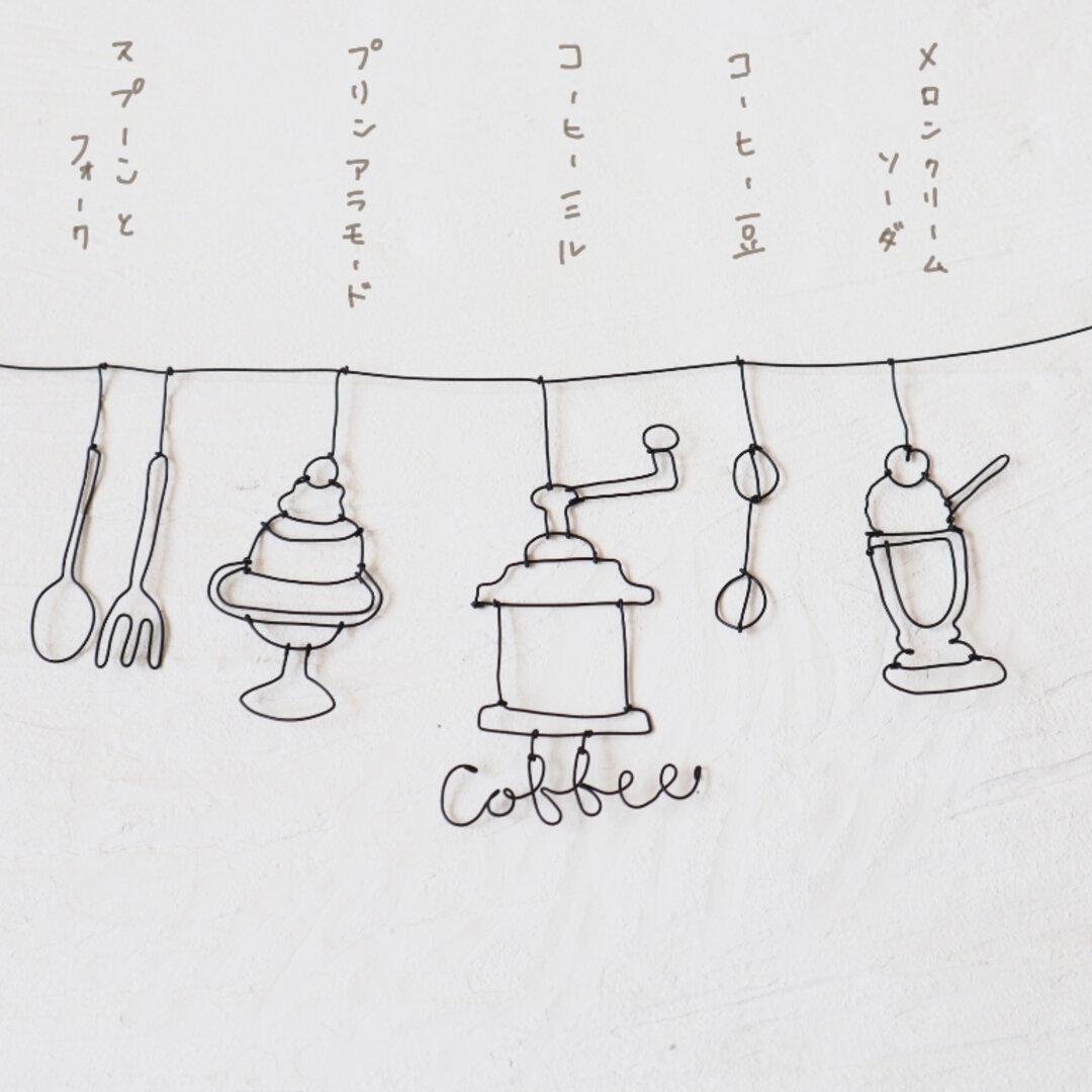【特集掲載】純喫茶のガーランド  喫茶店 カフェ気分♪ ワイヤークラフト ワイヤーアート