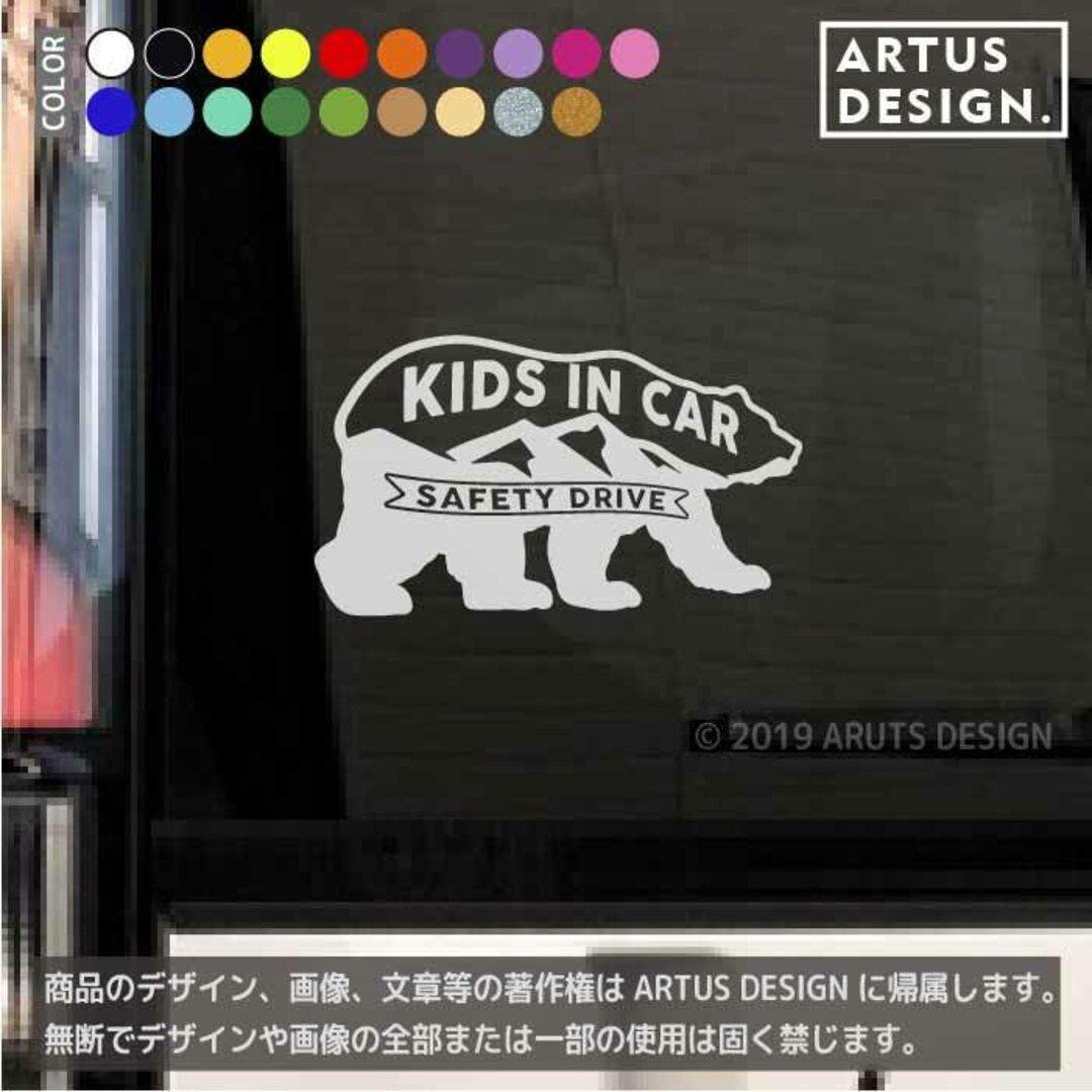くま キッズインカー ステッカー 車ステッカー 車 ステッカー おしゃれ かっこいい かわいい アウトドア シール 368d