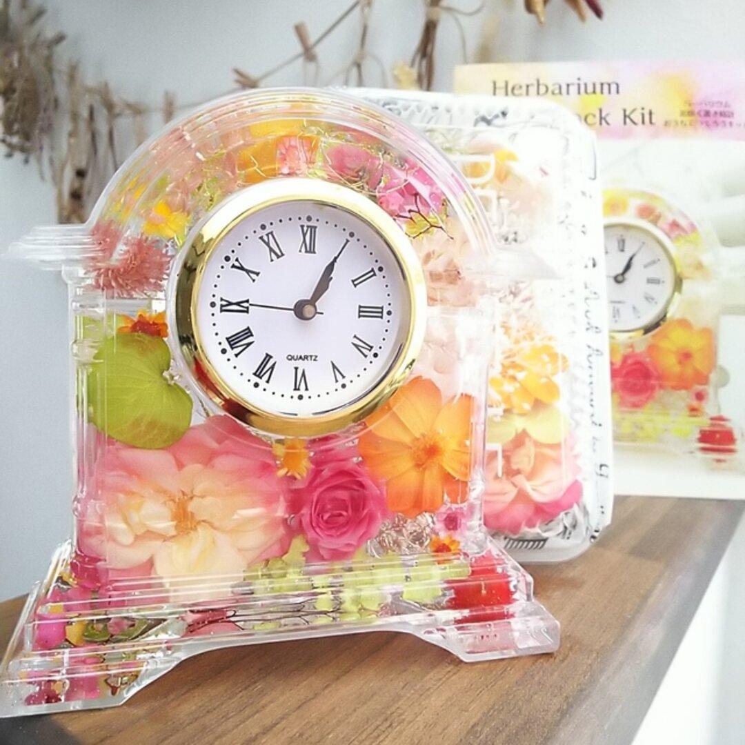 〘手作りキット〙ハーバリウムクロックおうちでつくろう花咲く置き時計