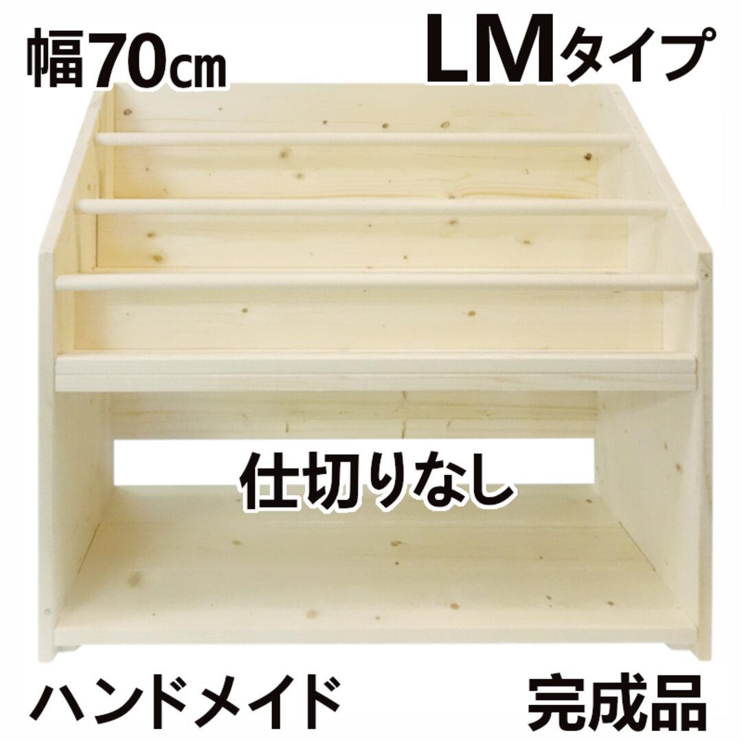 W70cm LM (仕切りなし) 無塗装 無垢材 絵本棚 安全 完成品 片付け 収納 ラック 絵本 子ども おしゃれ こども 絵本たな