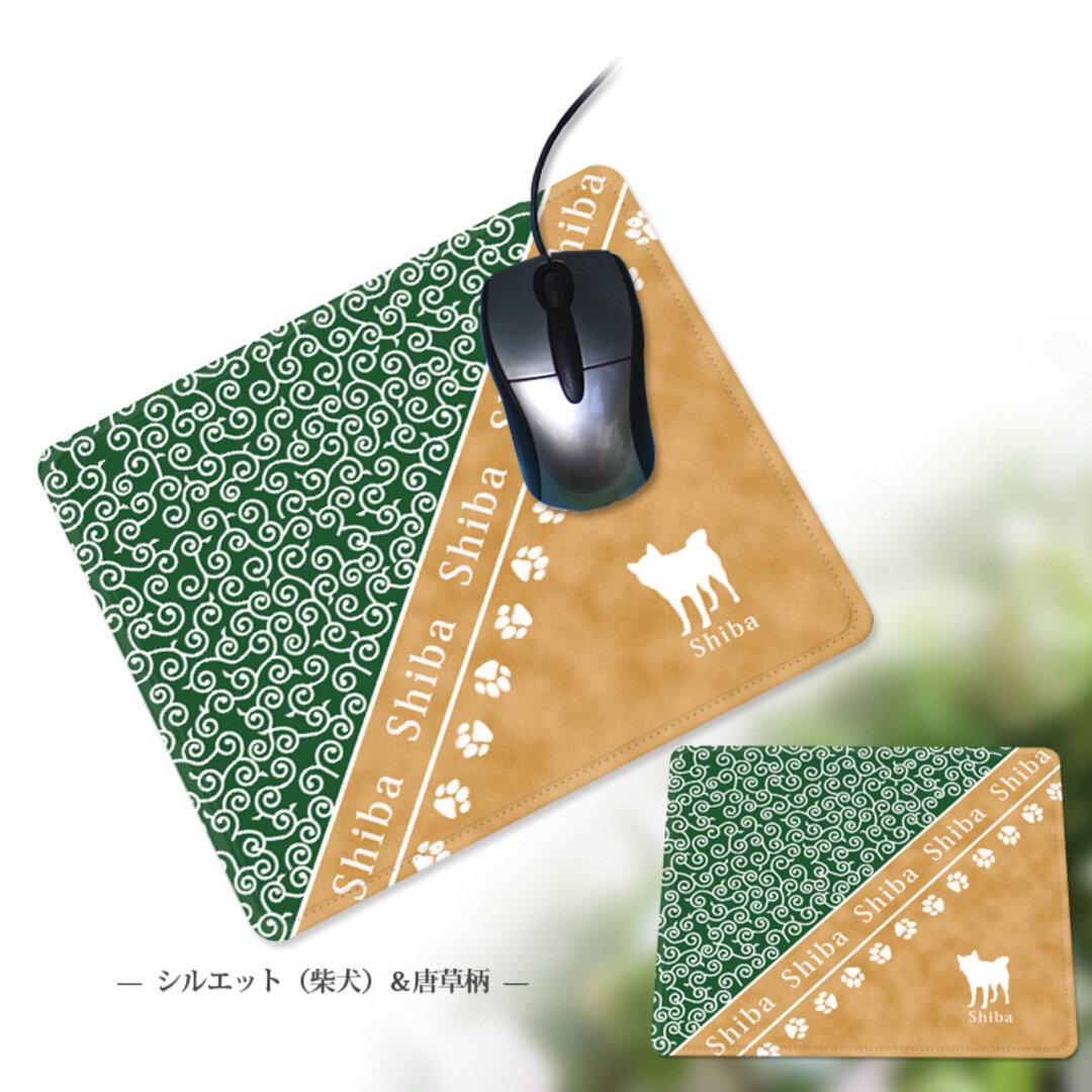 マウスパッド【シルエット(柴犬)&唐草模様】(名入れ可)