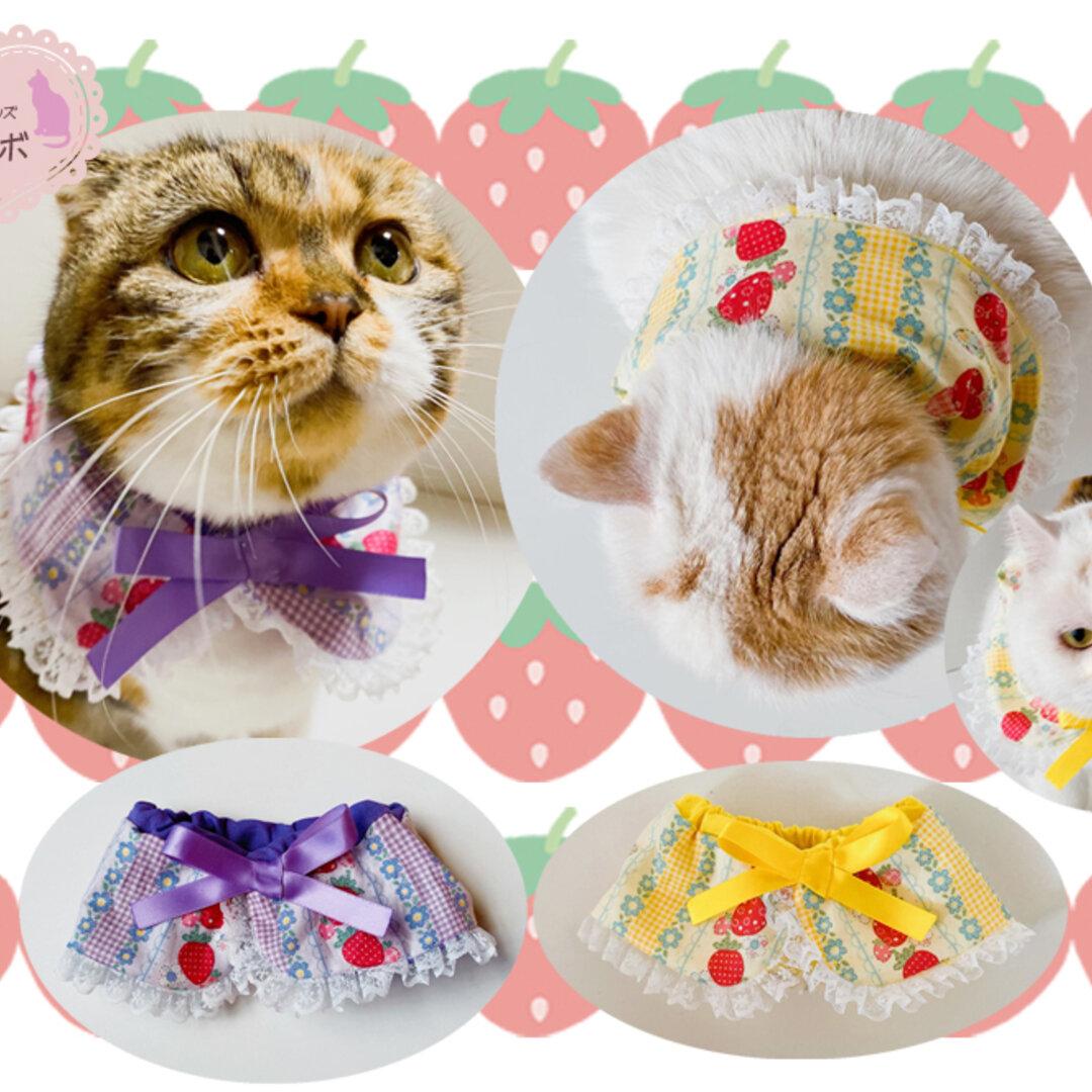 猫 首輪 フリフリ苺 パッチンケープ 🍓 苺さくらんぼ ✨ パープル OR イエロー