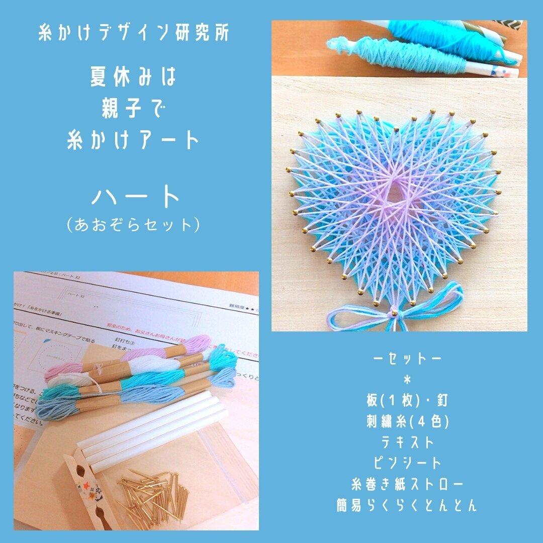【手作りキット】糸かけアート -ハート- (あおぞらセット)