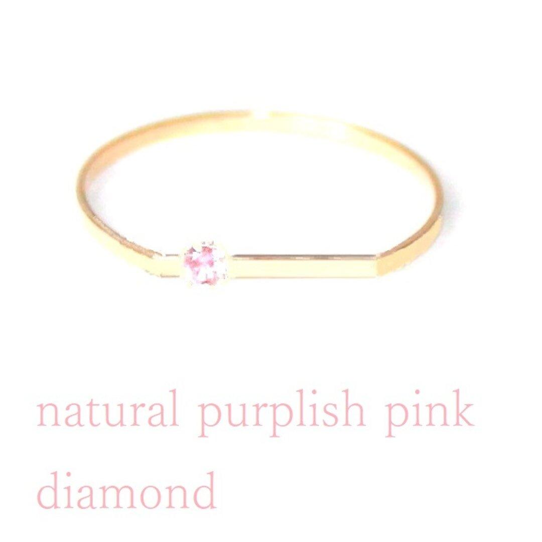K18 Natural Purplish Pink Diamond Ring