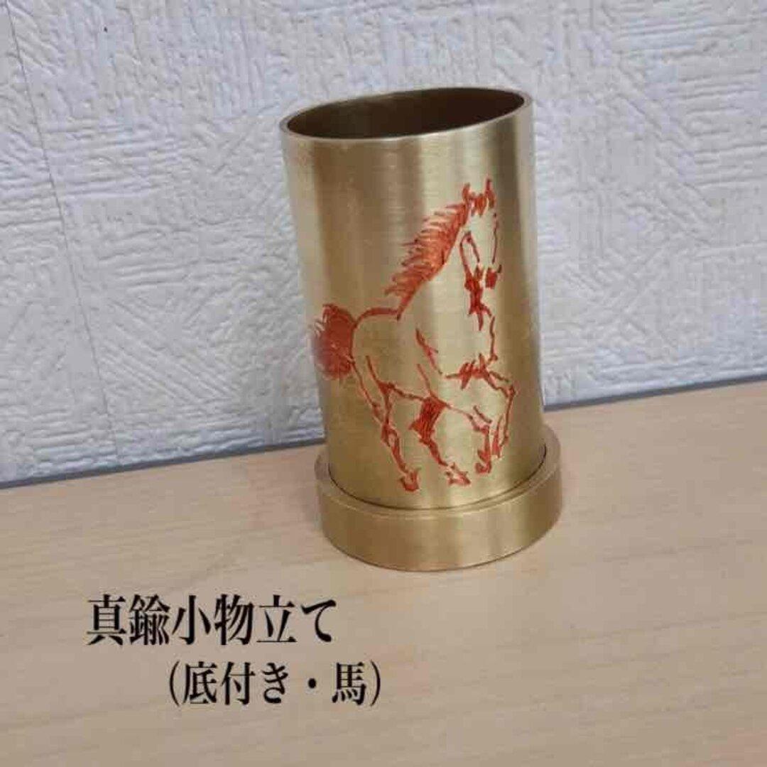 再販2【作品011】真鍮小物立て(底付き・馬)(送料込)