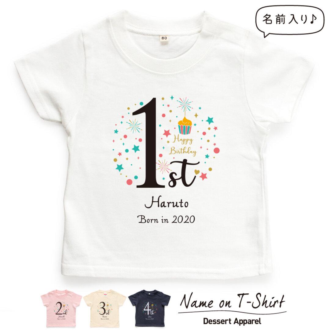 バースデー02 ハーフバースデー 名入れ キッズ ベビー Tシャツ 80~130 名前入り 出産祝い ギフト 誕生日 プレゼント 男の子 女の子 バースデー ネーム おしゃれ かわいい 人気 おそろ
