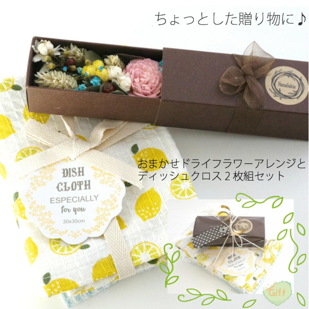 ちょっとした贈り物♪おまかせドライフラワ−ミニboxとディッシュクロス2枚組セット