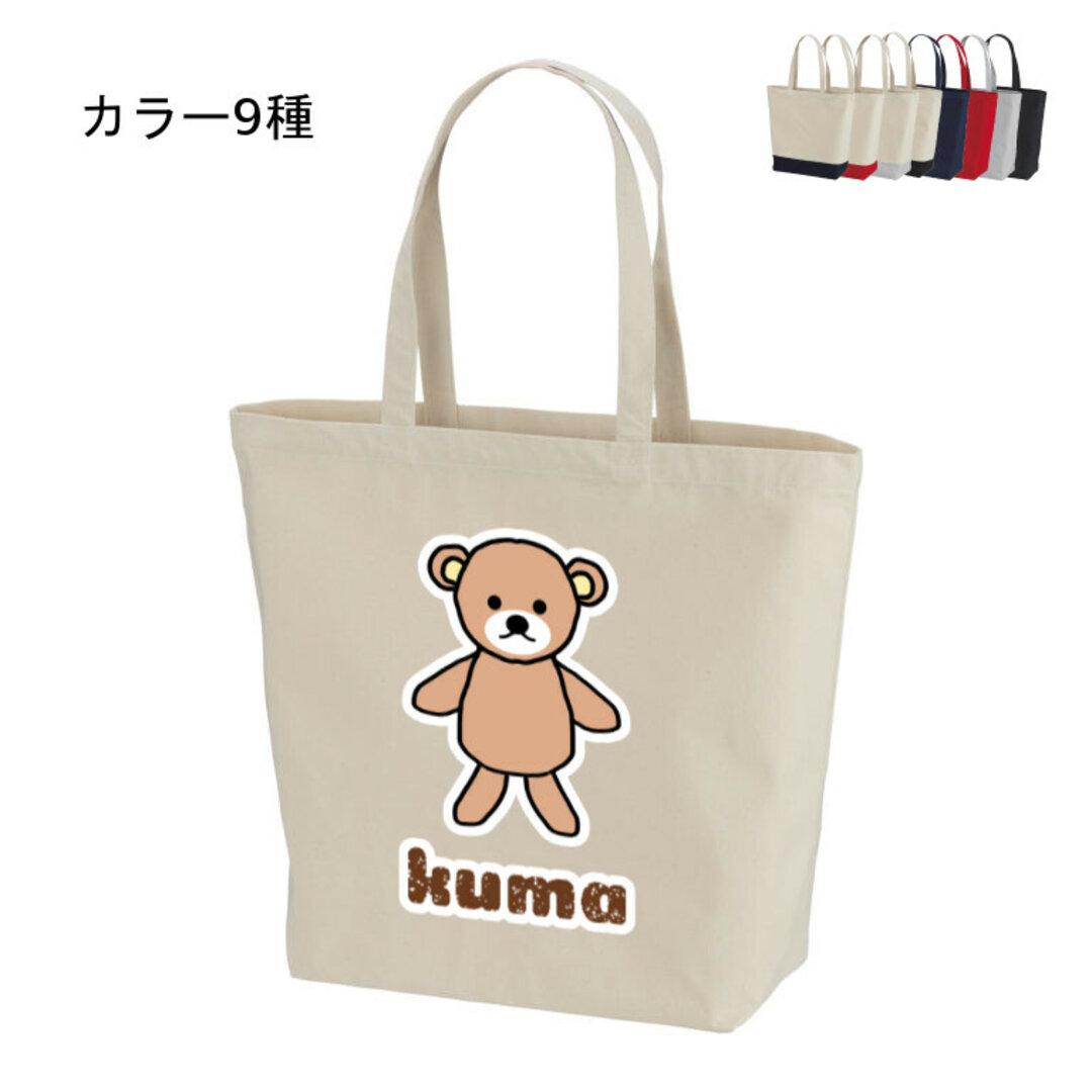 クマさん トートバッグ【受注生産】
