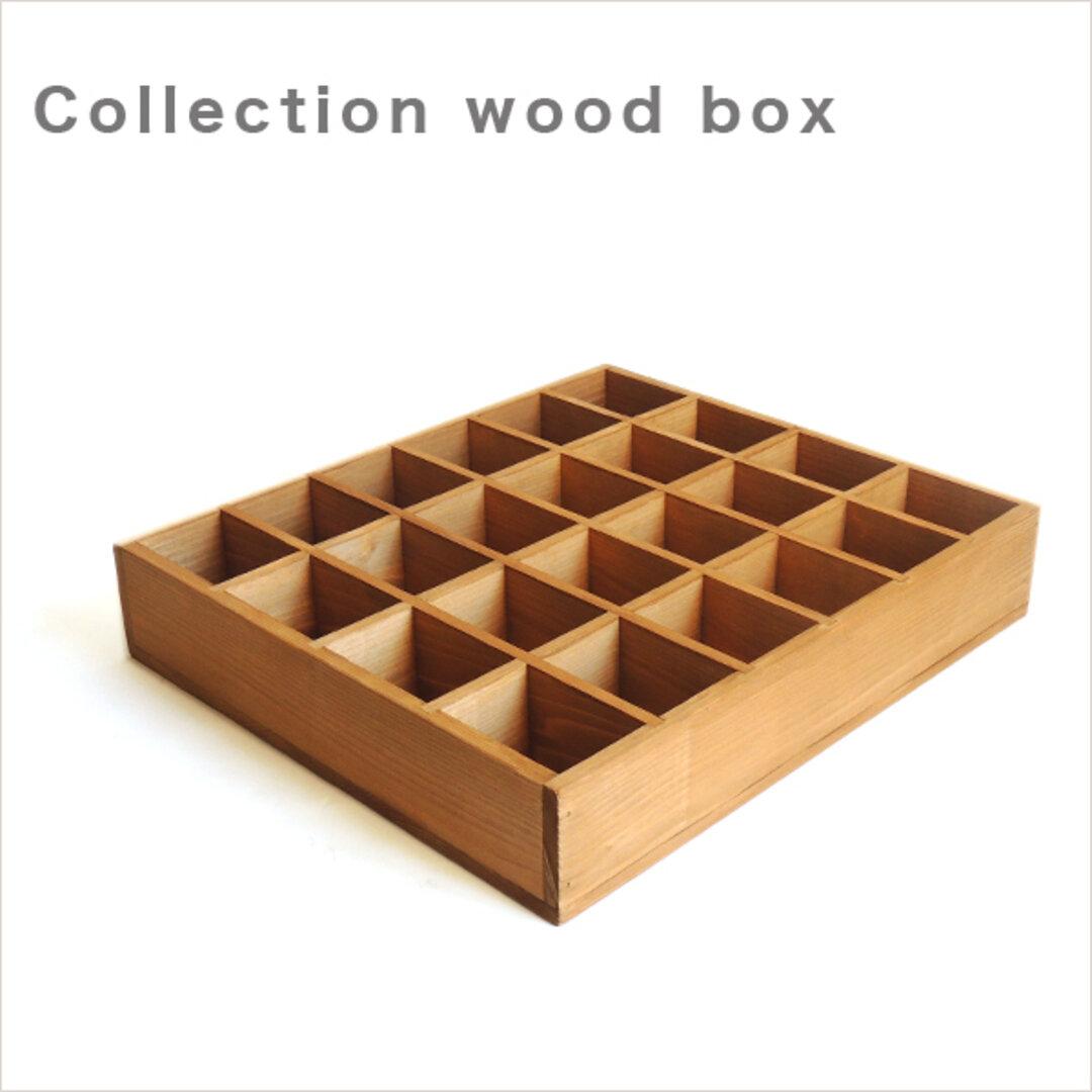 コレクションウッドボックス カラーオーク 木箱  アンティーク 収納 スパイスボックス コレクションケース 陳列 ケース 食品ケース