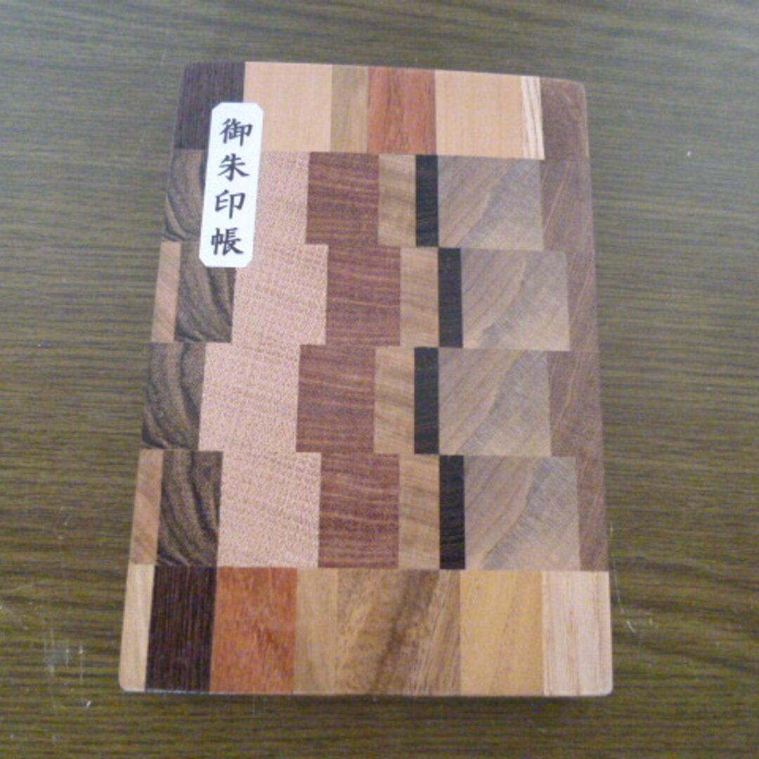 御朱印帳 寄木細工 大判サイズ 価値ある一冊