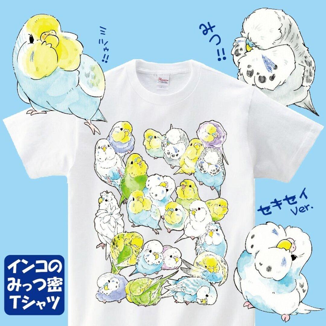 セキセイみっつ密Tシャツ【S】