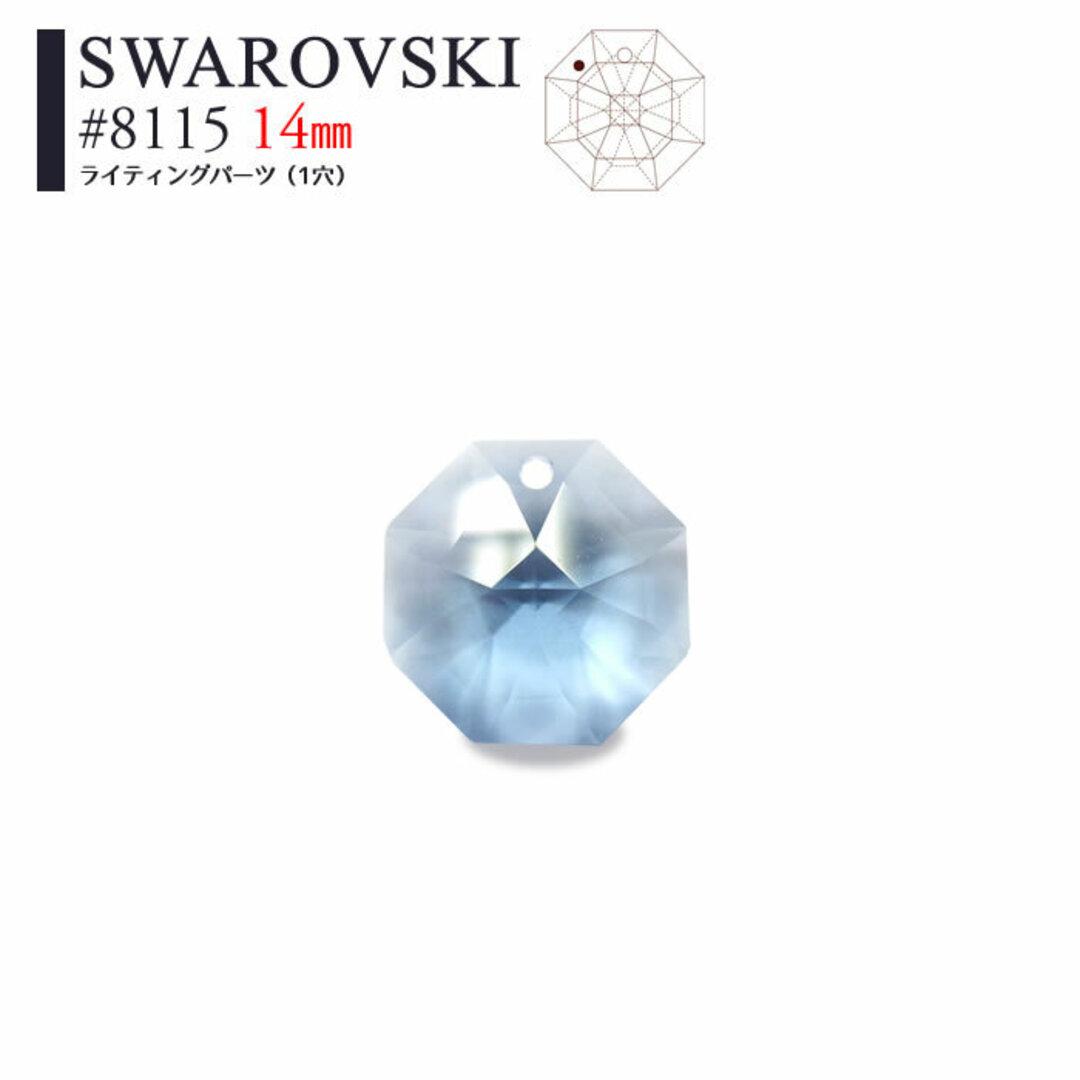 【スワロフスキー】ミディアムサファイア オクタゴン #8115 14mm/一つ穴 (5個入)