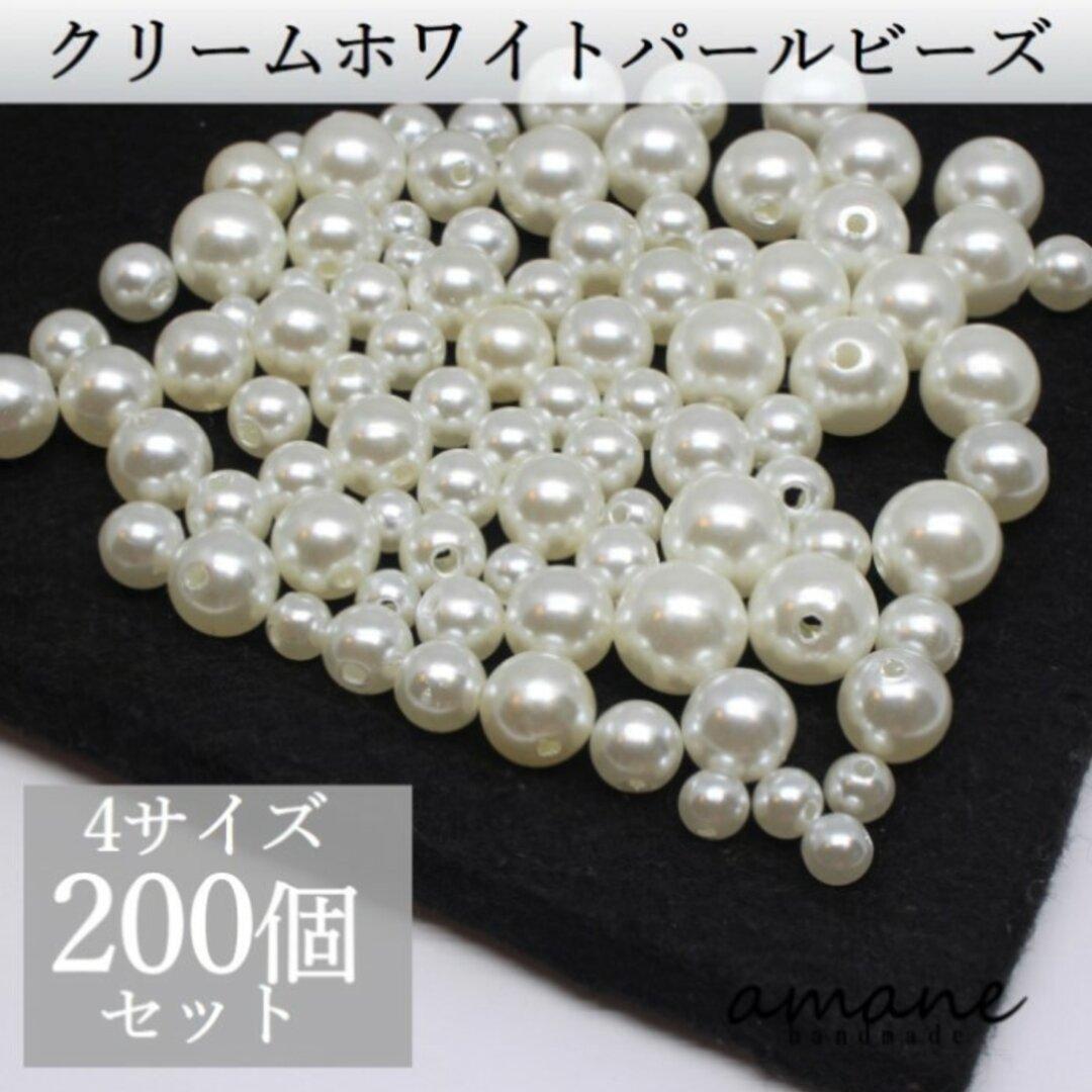 【0247】 200個 パールビーズ クリームホワイト 4サイズ アソート両穴 セット アクセサリーパーツ