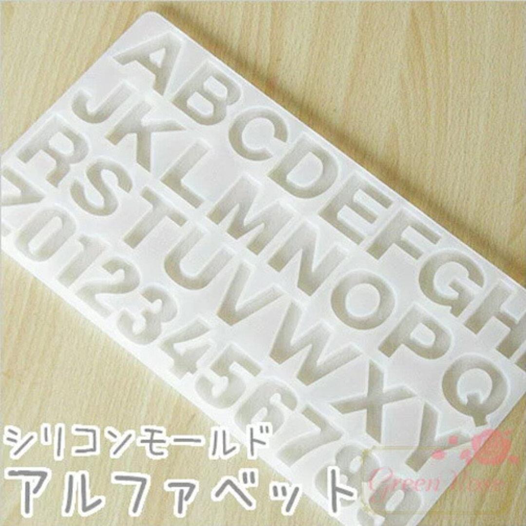 モールド・シリコン型 大きめアルファベット 1個 /mold-47