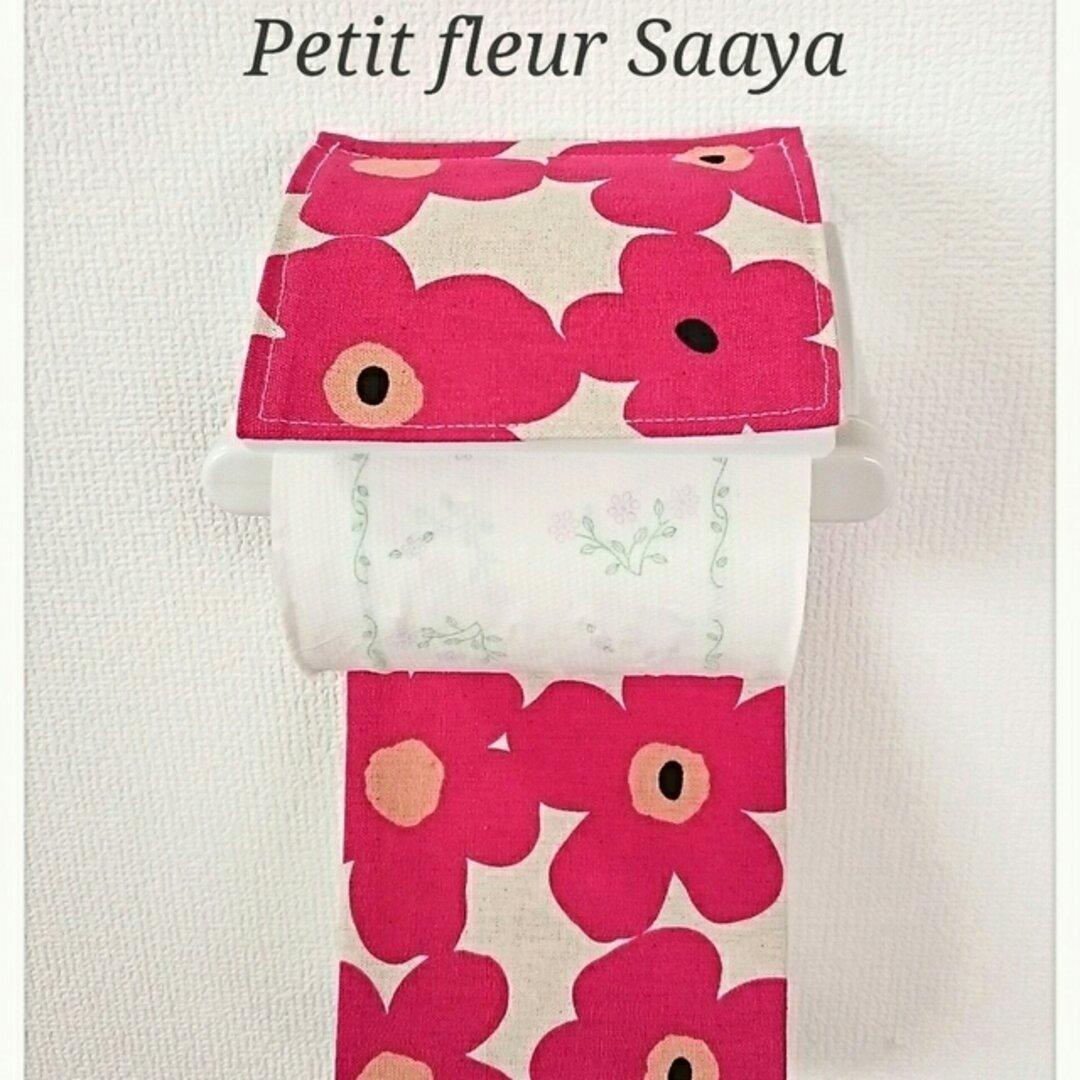 ローズピンク北欧花柄*トイレットペーパーホルダー