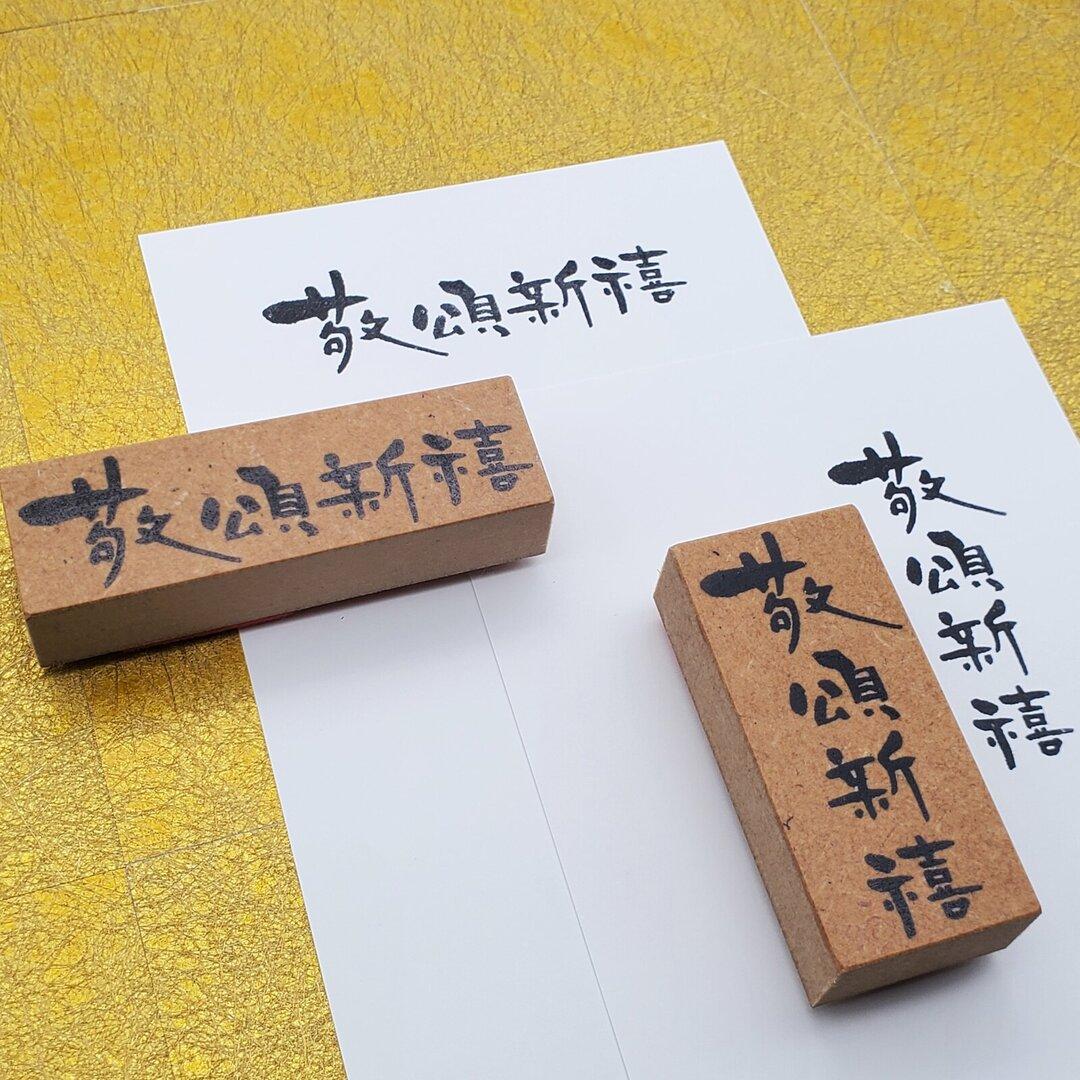 【敬頌新禧】年賀状に使えて便利♪手書き風スタンプ