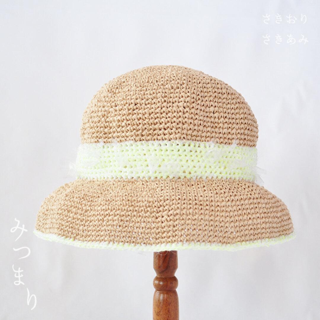 裂き編みの麦わら帽子 --- オーガンジー白にキミドリ添え ---