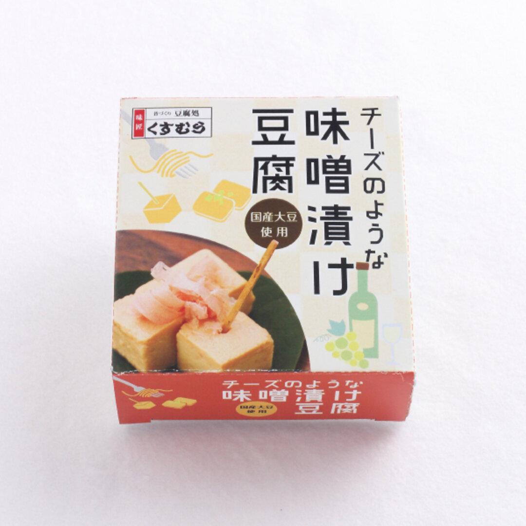 チーズのような味噌漬け豆腐