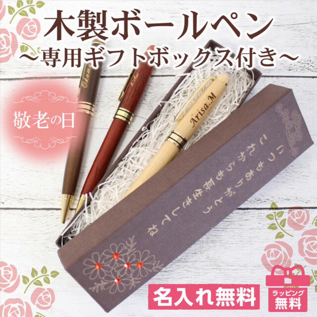 敬老の日に♪名入れ木製ボールペン 特製ギフトボックス付き