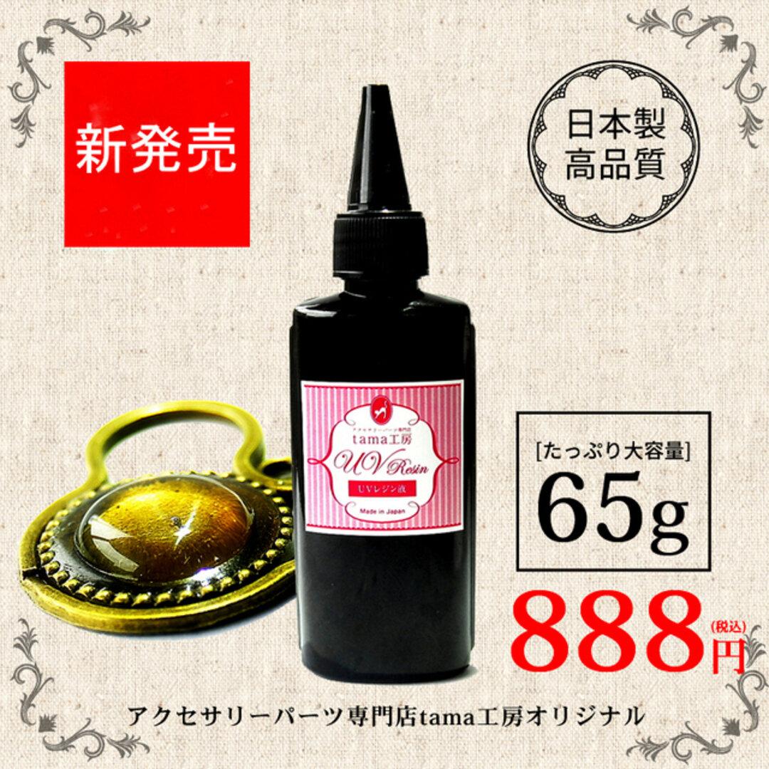 ハイコスパレジン液 大容量 65g UVレジン液 ハードタイプ レジンクラフト用レジン液 高粘度タイプ