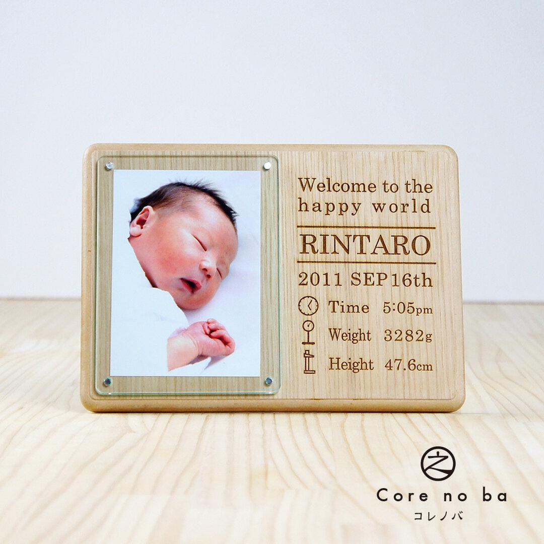 コレノバのフォトフレーム Aタイプ【アルファベット】 名入れ 命名書として 出産祝いに!