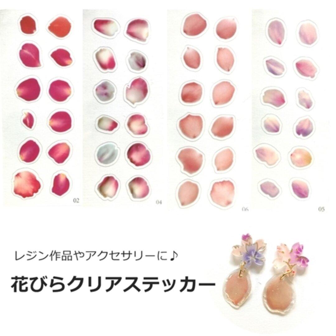 (#2-3)【4枚セット】 春の花びら ステッカーシール 桜 実写 レジン 封入 クリアシール