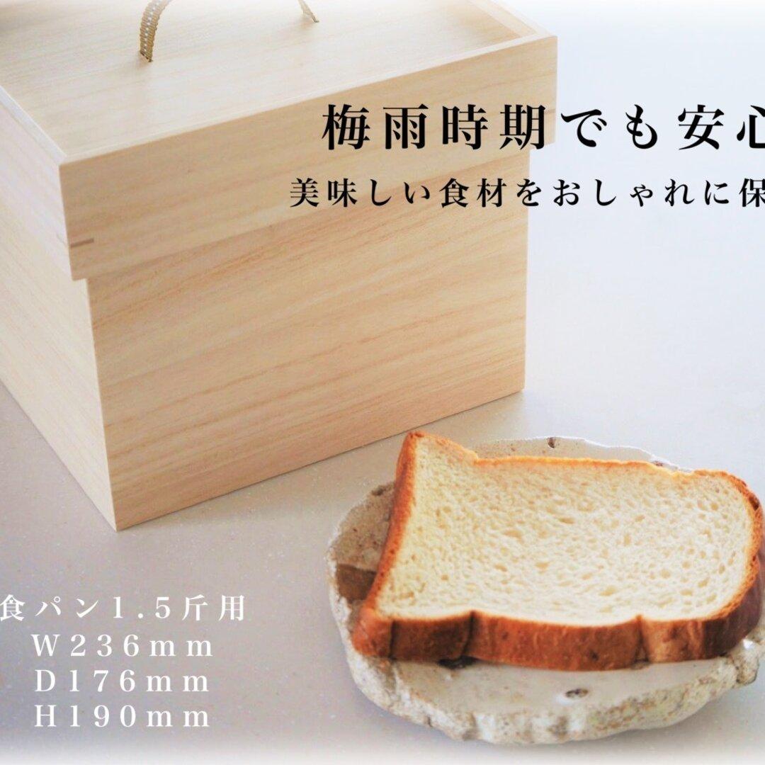 梅雨 保存 パン好きの方オススメ 食品 食パン 桐箱